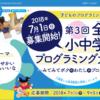 2018年夏に行われる小学生・中学生向け プログラミングコンテスト
