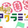 Why!?プログラミング [総合 小3~6]|NHK for School