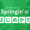 Springin'(スプリンギン)のはじめかた|Springin'