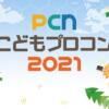 PCNこどもプロコン2019-2020 一次審査結果発表 | PCN プログラミング クラブ ネットワ